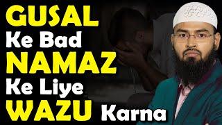 Agar Ghusl - Bath Ke Baad Namaz Padh Sakte Hai Ya Wazu Bhi Karna Hoga By Adv. Faiz Syed