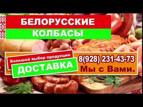 Открыта доставка от магазина «Белорусские колбасы»