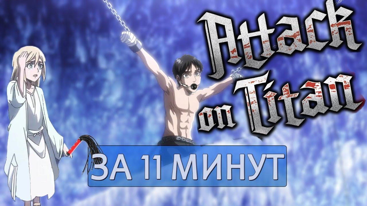 Атака Титанов 3 сезон за 11 минут. Аниме приколы. - YouTube