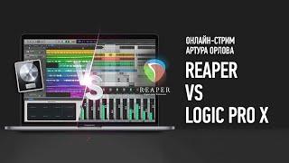 Reaper vs Logic Pro X. Артур Орлов