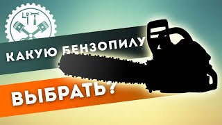видео Как выбрать бензопилу для дачи и дома