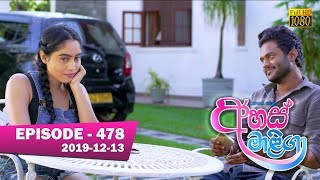 Ahas Maliga | Episode 478 | 2019-12- 13