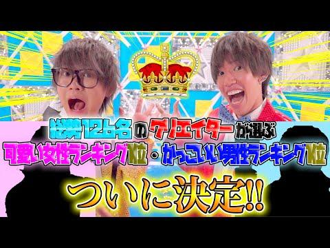 【総勢126名】遂にNo.1クリエイターが決まります!!!【結果発表】