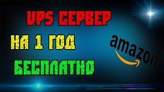 Бесплатный VPS сервер на 1 год  Amazon EC2(, 2016-02-15T17:47:18.000Z)