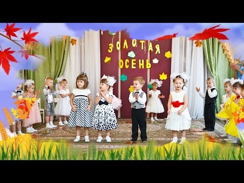 Осенний утренник в младшей группе д/с №51 г.Павлодар