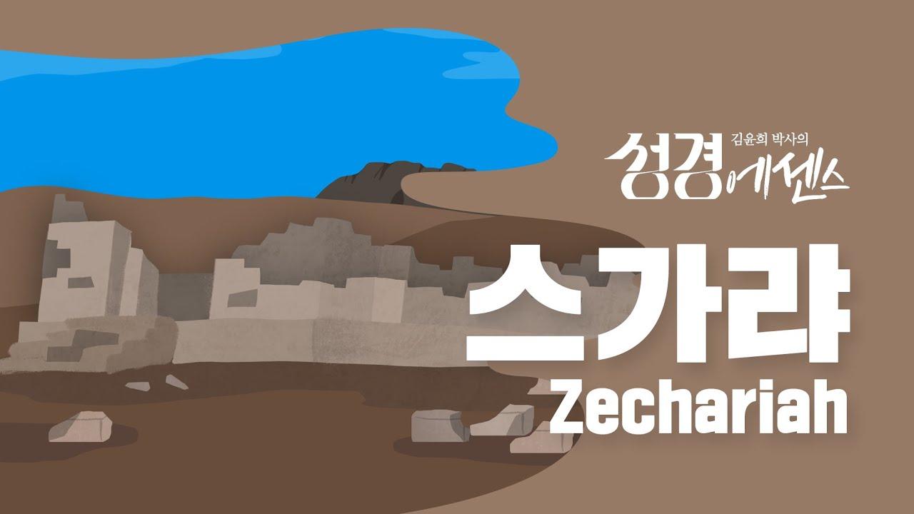 성경에센스 - #스가랴 편_[BibleEssence - Zechariah]