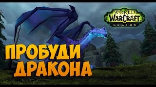 Пробудить дракона. WoW: Legion