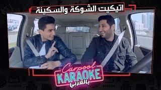 بالعربي Carpool Karaoke | محمد عساف يرفض اتيكيت الشوكة والسكينة في كاربول بالعربي - الحلقة 7