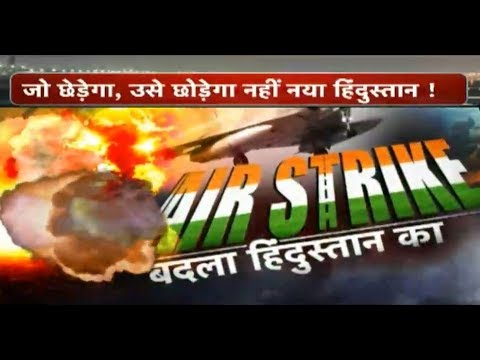 AAJ TAK Live Updates : Indian Air Force strikes back | Bharat Tak