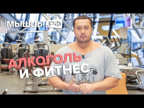 Алкоголь и Фитнес: можно ли совмещать? Вся правда!