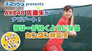 AKB48佐藤朱がナビゲート ラリーが続くようになるカンタン練習法 スマチューブ