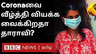 Mumbai தத்தளிக்கும் போது Dharavi தப்பிப்பது எப்படி? | Corona Virus