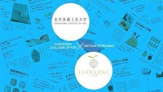 金沢美術工芸大学×ユニチカ 製品開発プロジェクト 〜新しい才能とテラマックの出会い。ここから未来へ。