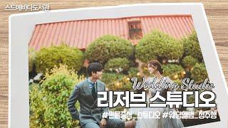 [스드메바다 도서관] '리저브 스튜디오' 웨딩앨범 뉴샘…