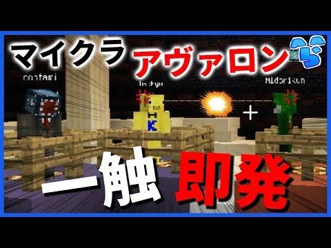 【Minecraft】緑色vsきょーさん!熱き論争を制するのはどっちだ!? ~マイクラアヴァロン~