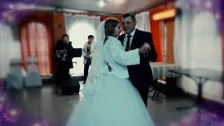 Первый свадебный танец молодых (Светлана и Максим)  Санжары. Музыка Ирина2017