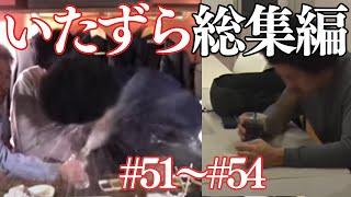 【いたずら総集編】過去のドッキリ一気見【SUSHI★BOYSのいたずら#51〜#54】