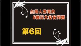 教學講座「台灣人常見的8種日文發音問題」第6回:重音問題