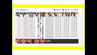 축구 승무패 토토 7회차 최종픽 공유 - 스포츠토토,베…