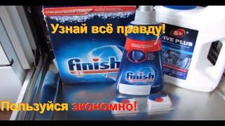 Какие нужны средства в посудомойку(Купили посудомойку и не знаете какие средства для мытья посуды нужны? Тогда смотрите видео и Вам, всё станет..., 2015-09-03T16:05:44.000Z)