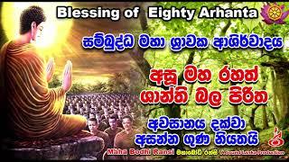 අසූ මහ රහත් ශාන්ති බල පිරිත  Blessing of  Eighty Arhanta  සම්බුද්ධ මහා ශ්රාවක ආශිර්වාදය