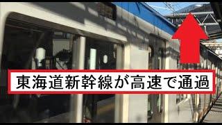 西谷駅を出発中の相鉄本線下り快速8000系の上でわずか4秒程度で通過していく東海道新幹線