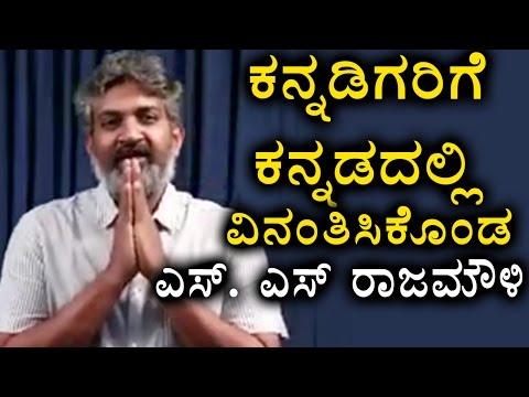 Rajamouli Apology to Kannadigas | Filmibeat Kannada