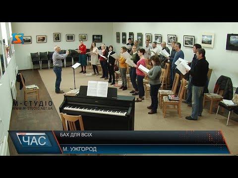 Академічний камерний хор «Cantus» готує для закарпатців концертну програму за творами Баха