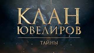 Клан Ювелиров. Тайны (30 серия)