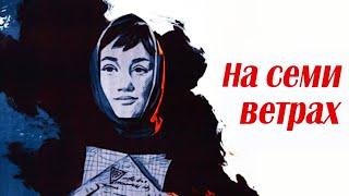На семи ветрах 1962