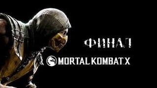 Mortal Kombat X финал