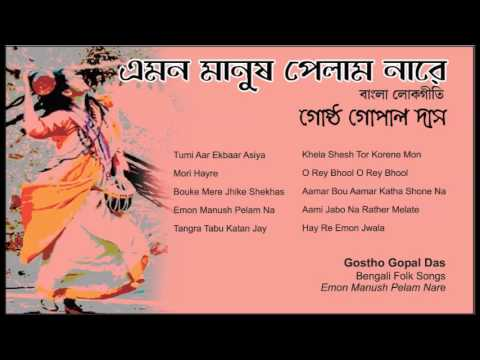 Greatest Hit Bengali Folk Songs | Gostho Gopal Das | Emon Manush Pelam Na | Bengali Baul Songs