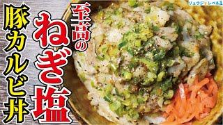 ねぎ塩豚カルビ丼 料理研究家リュウジのバズレシピさんのレシピ書き起こし