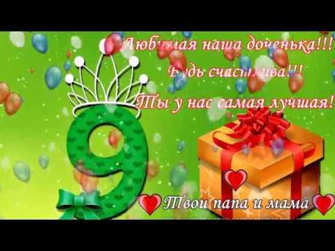 Поздравление с днем рождения доченьку 9 лет