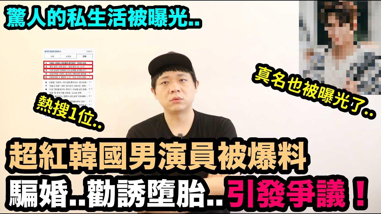 Download 熱搜1位..超紅韓國男演員被爆料驚人的私生活 韓國網友們的反應!DenQ