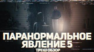 Паранормальное явление 5: Призраки - ТРЕШ ОБЗОР на фильм