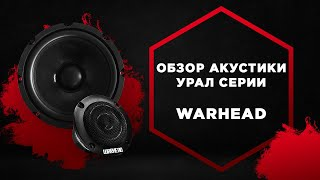 Обзор акустики URAL топовой серии WARHEAD(Обзор акустики URAL топовой серии WARHEAD (Вархед, с англ. - боеголовка)., 2015-04-20T15:04:33.000Z)