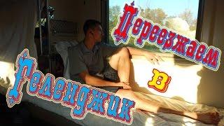 VLOG 002 Геленджик LIFE  Переезд в Геленджик  Сентябрь 2015(Канал о жизни в Геленджике
