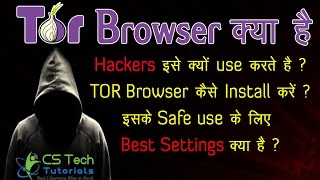 What is TOR ? Why people use TOR For Hacking ? Safe Tor Browser Settings for You [Hindi]