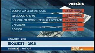 Кабмин Украины утвердил проект государственного бюджета на 2018 год