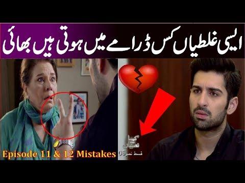Kaisa Hai Naseeban Episode 11 Mistakes    Kaisa Hai Naseeban Episode 12 Mistakes   Daily TV