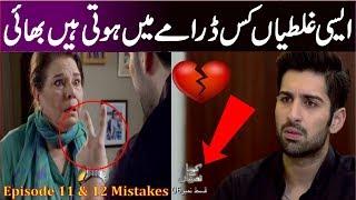 Kaisa Hai Naseeban Episode 11 Mistakes || Kaisa Hai Naseeban Episode 12 Mistakes | Daily TV