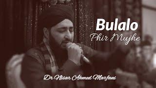 Bulalo Phir Mujhe - Dr Nisar Ahmed Marfani