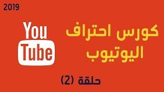 طريقة تخصيص قناتك علي اليوتيوب وضبط اهم الاعدادت وتغير اسم القناة | 2019.