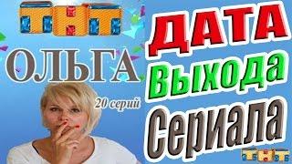 Ольга 1 Сезон Дата Выхода Сериала на ТНТ  #ОльгаТНТ #ОльгаСериал