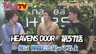 【ジャッカスチーム】《木村魚拓》《ジロウ》《トメキチ》HEAVENS DOOR 第57話(1/4)[ジャンバリ.TV][パチスロ][スロット]
