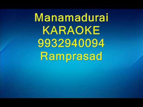 manamadurai karaoke