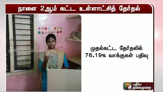 158 ஊராட்சி ஒன்றியங்களுக்கு நாளை 2ஆம் கட்ட தேர்தல் | Local Body Election