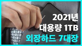 2021 1테라 외장하드 추천 순위 7가지