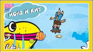 Иона и кит - Христианские мультфильмы - Благая весть Дети